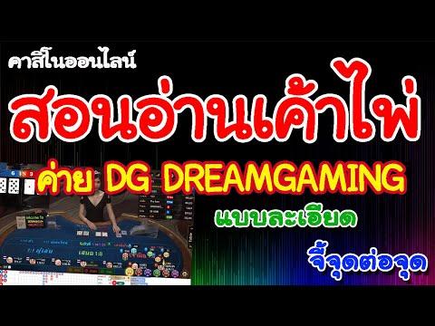 เว็บมาแรง Dream Gaming สมัครเล่น คาสิโนออนไลน์ รับเครดิตฟรีทันที