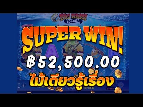 เว็บคาสิโนออนไลน์ Gold Deluxe สล๊อตแตก Supper Win 52,500 บาท
