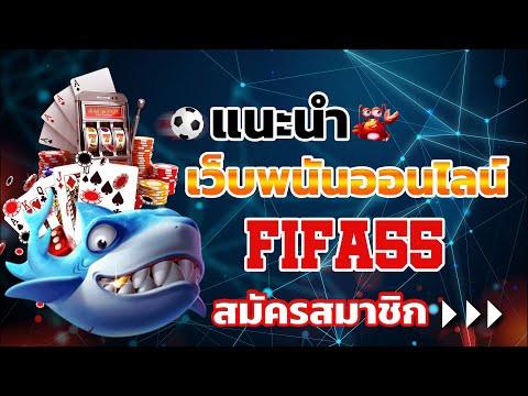 แนะนำเว็บพนันออนไลน์ ที่ดีทีสุด FIFA55 สอนวิธีเล่นฟรี ได้เงินง่ายๆ